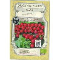 [有機種子] ラディッシュ 二十日大根 深紅ラウンドタイプ 固定種 2.2g(約170粒)