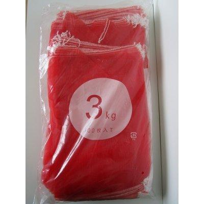 画像1: 収穫・保存ネット袋 3kg用 100枚入り