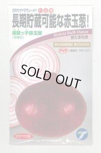 [たまねぎ] 緋蔵っ子赤玉葱 20ml タカヤマ交配