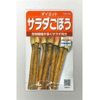 [牛蒡] ダイエット 小袋 実咲 サカタのタネ