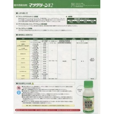 画像3: 農薬 殺虫剤 マツグリーン2液剤 500ml 株式会社ニッソーグリーン
