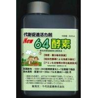 肥料 酵母菌発酵濃縮複合酵素液 64酵素 500ml