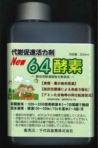 肥料 64酵素 500ml   酵母菌発酵濃縮複合酵素液