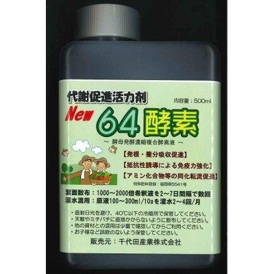 画像1: 肥料 酵母菌発酵濃縮複合酵素液 64酵素 500ml