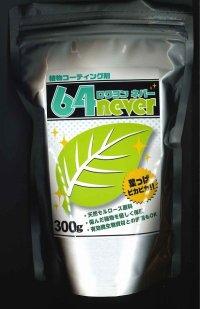 植物コーティング剤 64never  300g