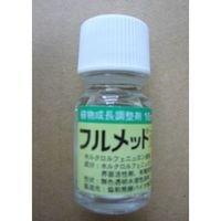 農薬  植物成長調整剤 フルメット液剤 10ml