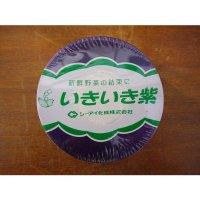 農業資材 野菜結束用ビニールテープ いきいき紫