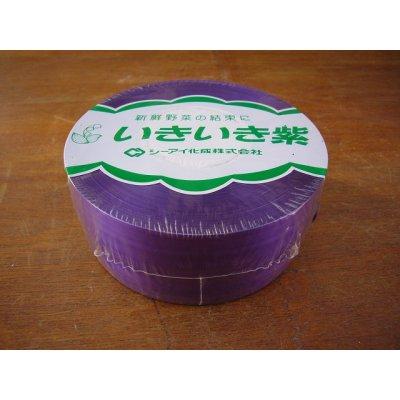 画像3: いきいき紫