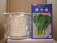 [シーダー種子] 小松菜 菜々美 1粒×5cm 間隔