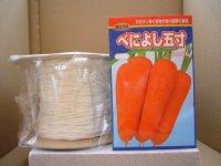 [シーダー種子] にんじん べによし五寸 1粒×6cm間隔