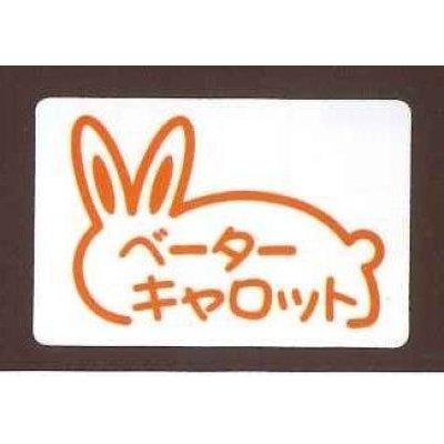 画像1: 青果シール 人参 ベーターキャロット 1000枚入り サカタのタネ