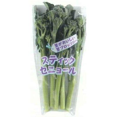 画像2: 青果袋 ブロッコリースティックセニョール専用FG袋   サカタのタネ