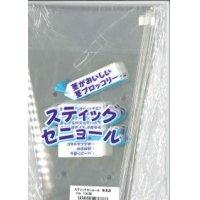 青果袋 ブロッコリースティックセニョール専用FG袋