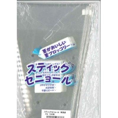 画像1: 青果袋 ブロッコリースティックセニョール専用FG袋   サカタのタネ