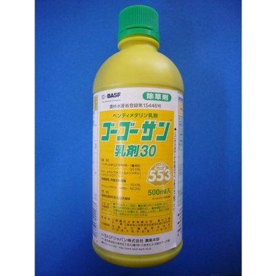 画像1: 農薬 除草剤 ゴーゴーサン乳剤   500ml