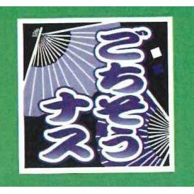 画像1: 青果シール なす ごちそうなす 1000枚入り サカタのタネ