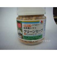 [台木/トマト用] グリーンセーブ 2L ペレット種子 1000粒 タキイ交配