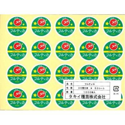 画像3: 青果シール フルティカ 100枚入り   タキイ種苗