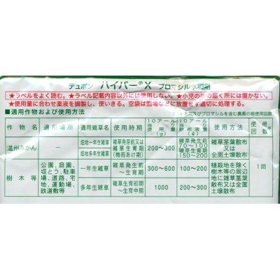 画像4: 農薬 除草剤 ハイバーX ブロマシル水和剤 100g