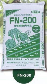用土 葉菜類播種用培養土 FN-200 40L サカタのタネ