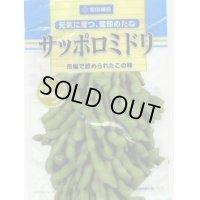 [枝豆] サッポロミドリ 1L 雪印種苗