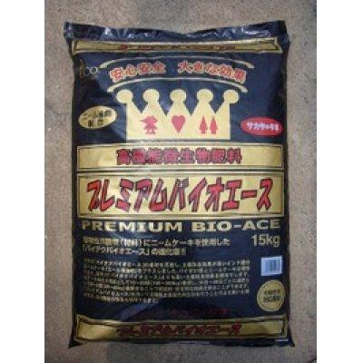 画像1: 送料無料! 肥料 プレミアムバイオエース 15kg   サカタのタネ