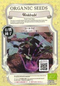 [有機種子] コールラビ アスルスター/紫 固定種 0.4g(約80粒)