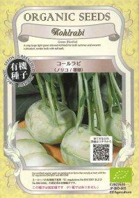 [有機種子] コールラビ ノリコ/薄緑 固定種 0.4g(約65粒)