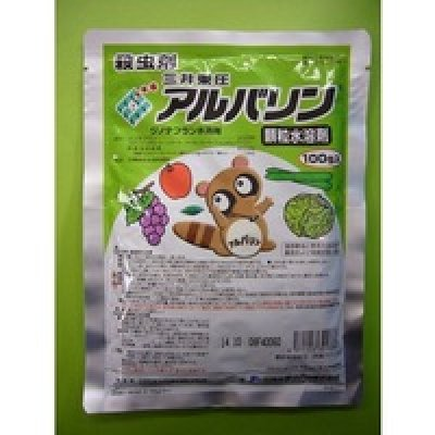 画像1: 農薬 殺虫剤 アルバリン 顆粒水溶剤  500g
