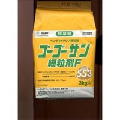 画像1: 農薬 除草剤 ゴーゴーサン粒剤 3kg