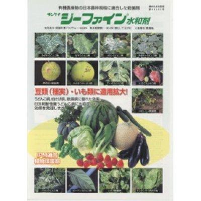 画像2: 農薬 殺菌剤 ジーファイン 水和剤 250g
