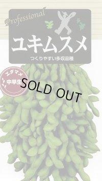 [枝豆] ユキムスメ 70ml 雪印種苗