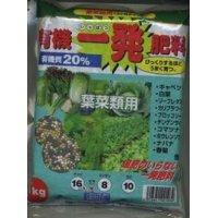 肥料 有機一発肥料 葉菜類用