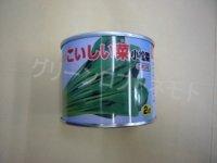 [小松菜] こいしい菜 2dl カネコ交配