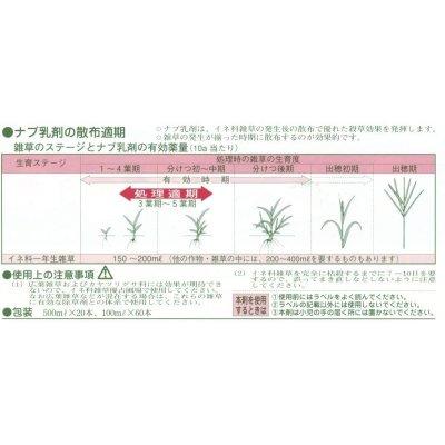 画像3: 農薬 除草剤 ナブ乳剤 500ml