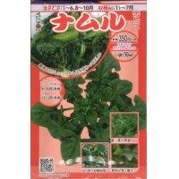 [ほうれんそう] ナムル 50ml トキタ種苗