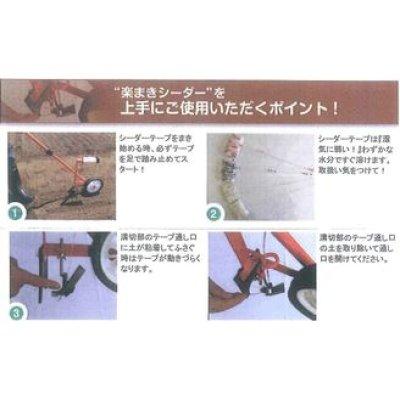 画像2: 送料無料! 農機具 シーダーテープ播種機 楽まきシーダー