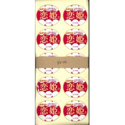 画像2: 青果シール  恋姫 100枚   雪印種苗