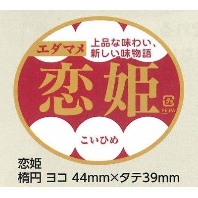 画像1: 青果シール  恋姫 100枚   雪印種苗