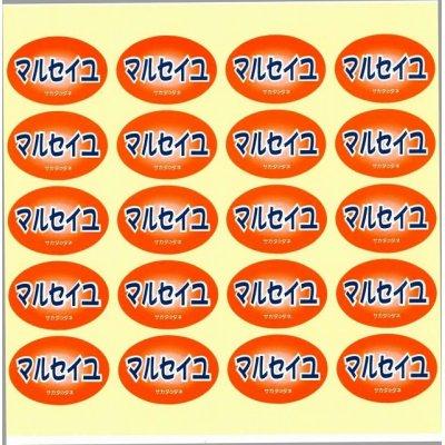 画像2: 青果シール メロン マルセイユ 1000枚入り サカタのタネ