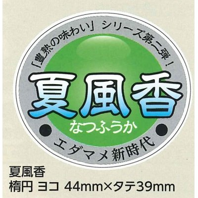 画像1: 青果シール  夏風香 100枚   雪印種苗
