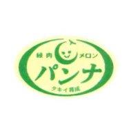 青果シール メロン パンナ用 タキイ種苗 500枚