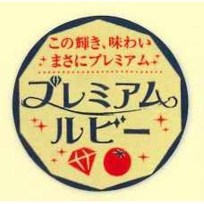 画像1: 青果シール プレミアムルビー 1000枚   カネコ種苗