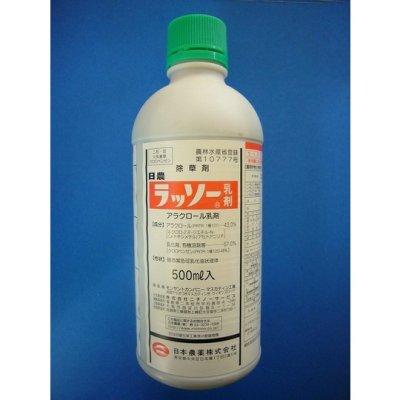 画像1: 農薬 除草剤 ラッソー乳剤 500ml