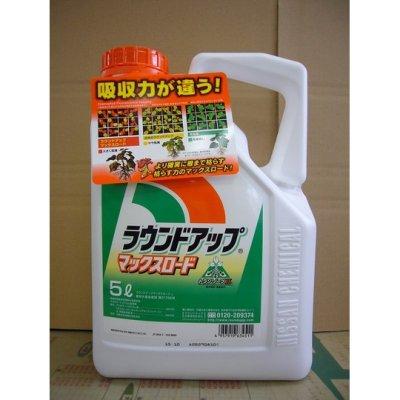 画像1: 農薬 除草剤 ラウンドアップマックスロード 5.5L