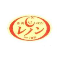 青果シール メロン レノン用 500枚 タキイ種苗