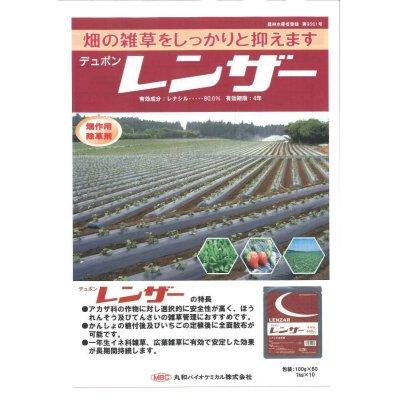 画像2: 農薬 除草剤 レンザー レナシル水和剤 100g