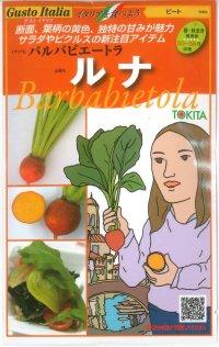 [イタリア野菜]  ルナ 80粒 トキタ種苗
