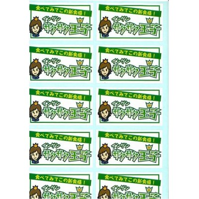 画像2: 青果シール いんげん サクサク王子 1000枚入り サカタのタネ