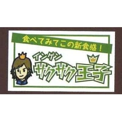画像1: 青果シール いんげん サクサク王子 1000枚入り サカタのタネ